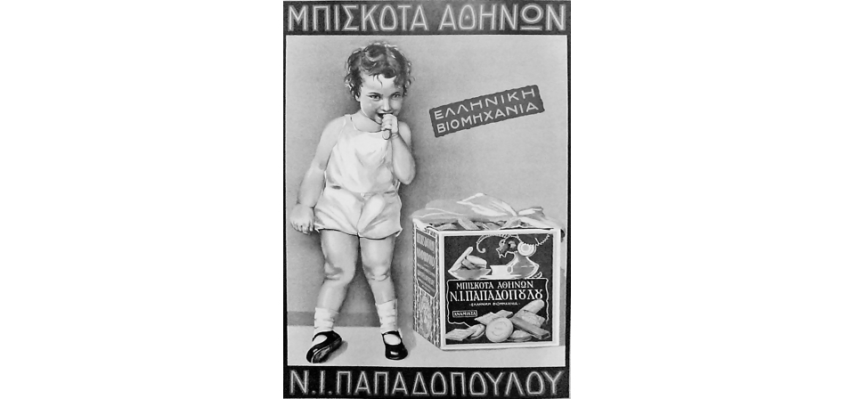 main_enterprise-of-the-month-papadopoulos-1932-